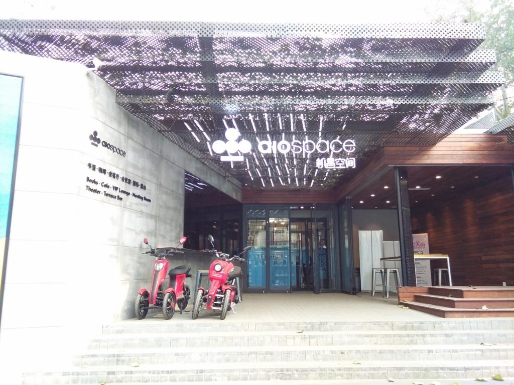 f:id:minghuabj:20171122085816j:plain