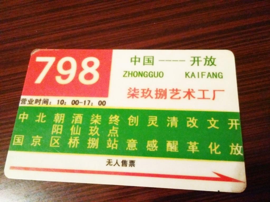 f:id:minghuabj:20171215235815j:plain