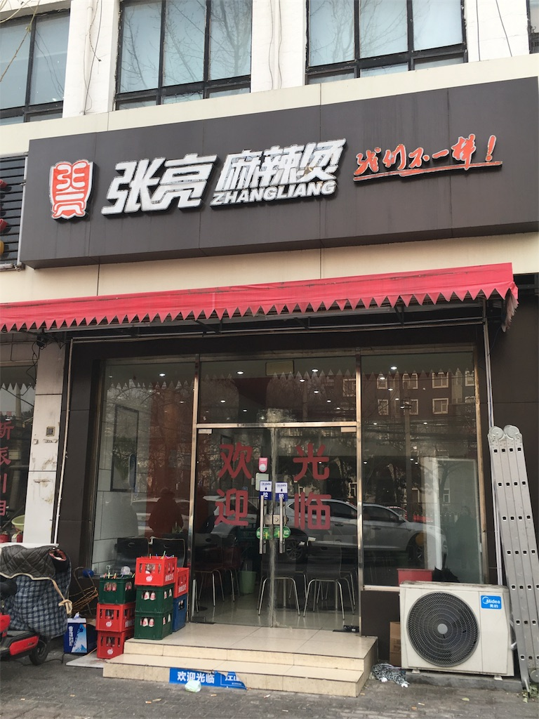 f:id:minghuabj:20171230185951j:image