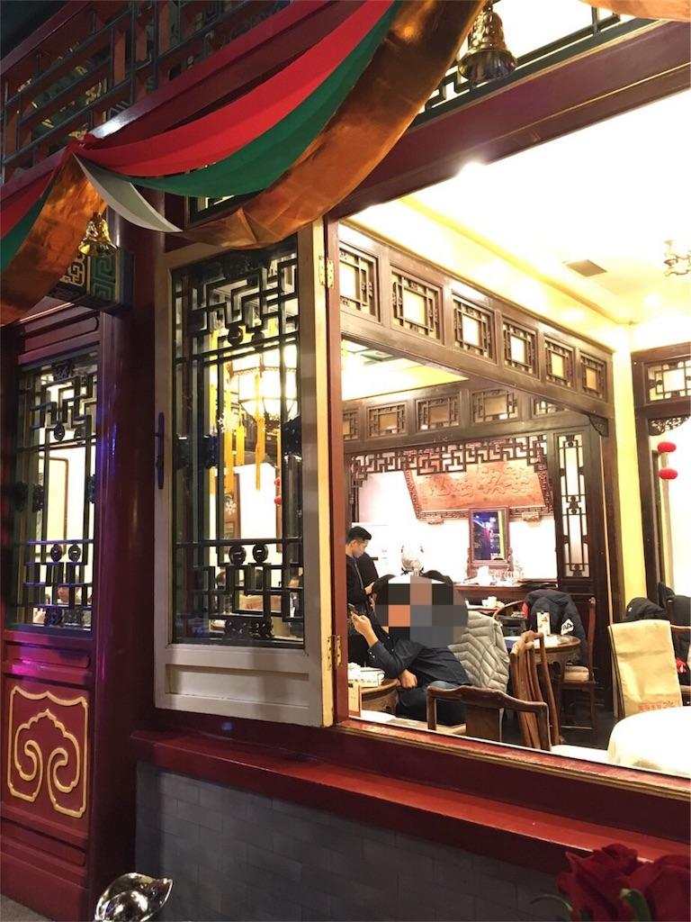 f:id:minghuabj:20180101151627j:image