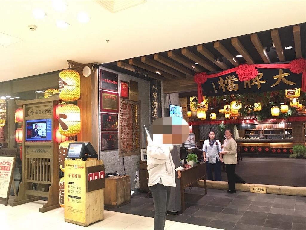 f:id:minghuabj:20180109002448j:image