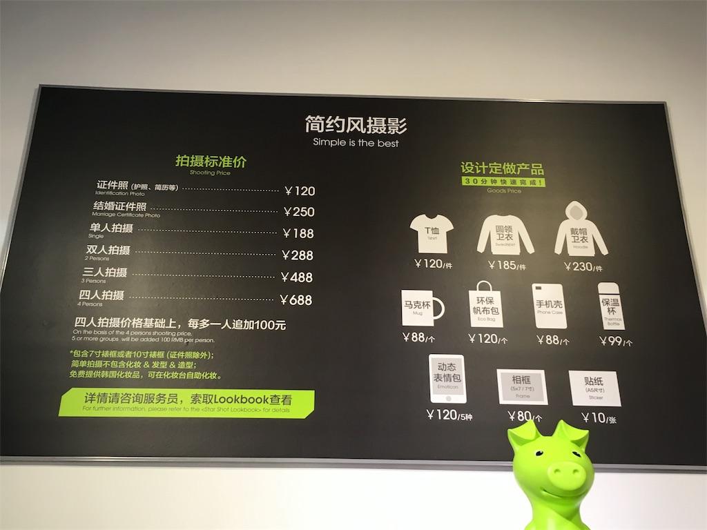 f:id:minghuabj:20180116231811j:image