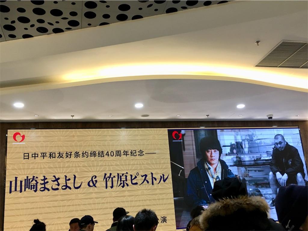 f:id:minghuabj:20180121033915j:image