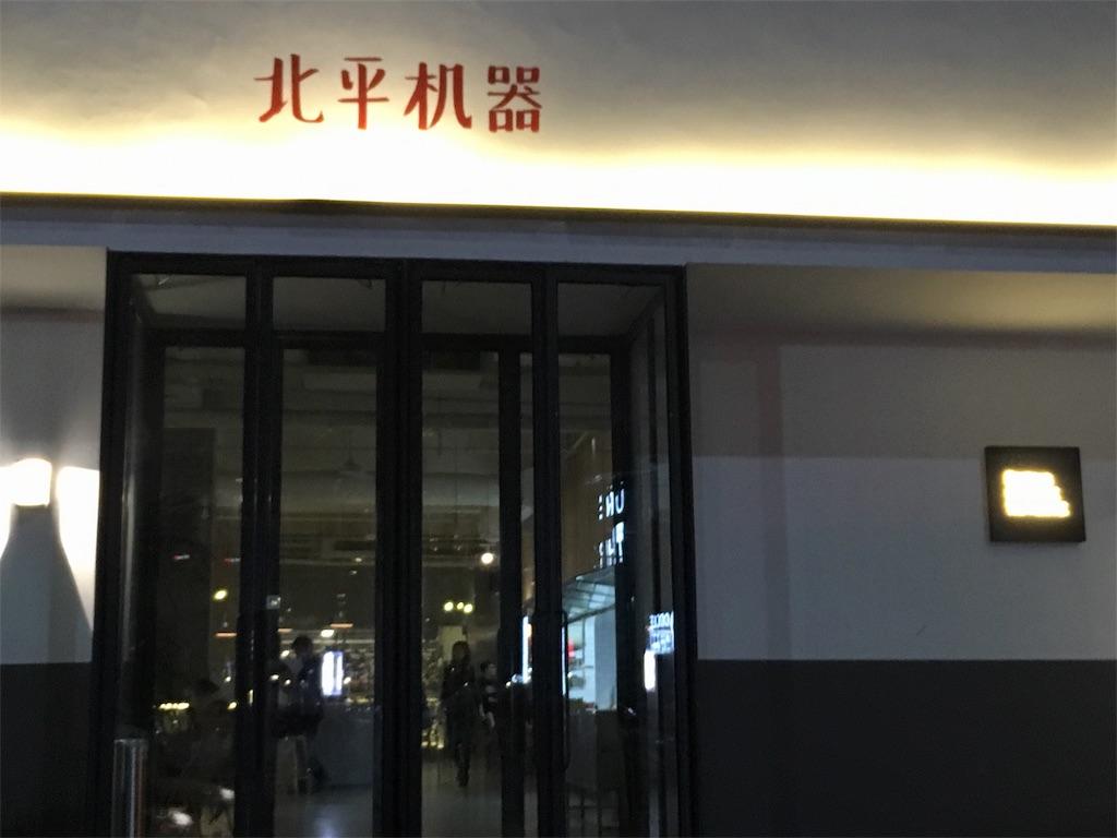 f:id:minghuabj:20180121160538j:image