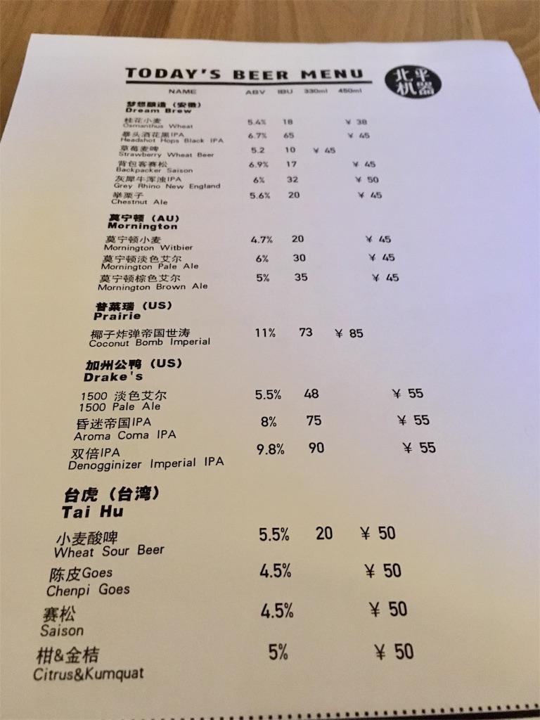 f:id:minghuabj:20180121160711j:image