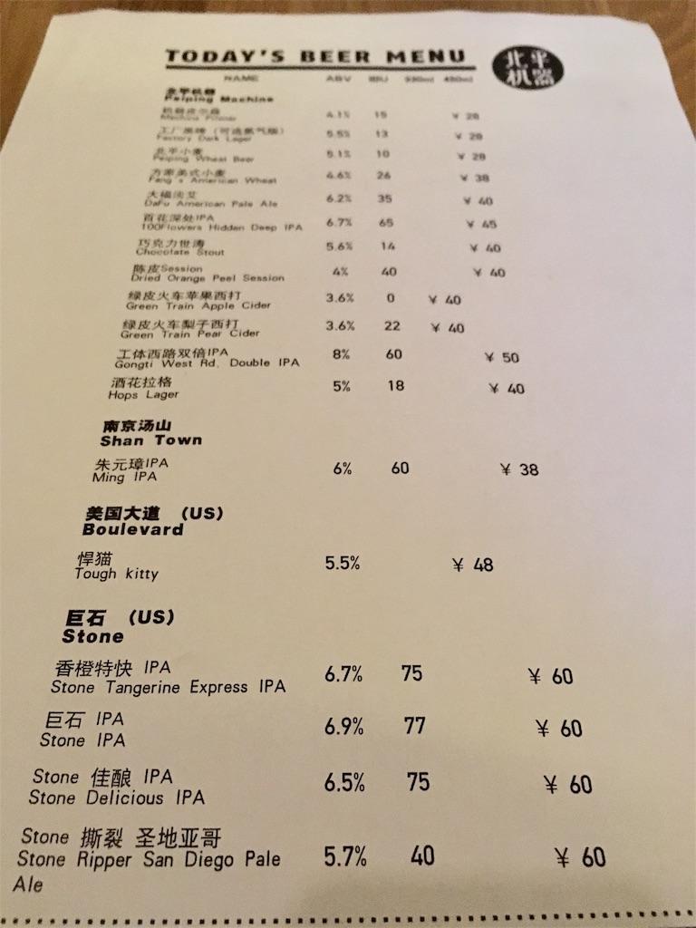f:id:minghuabj:20180121160727j:image