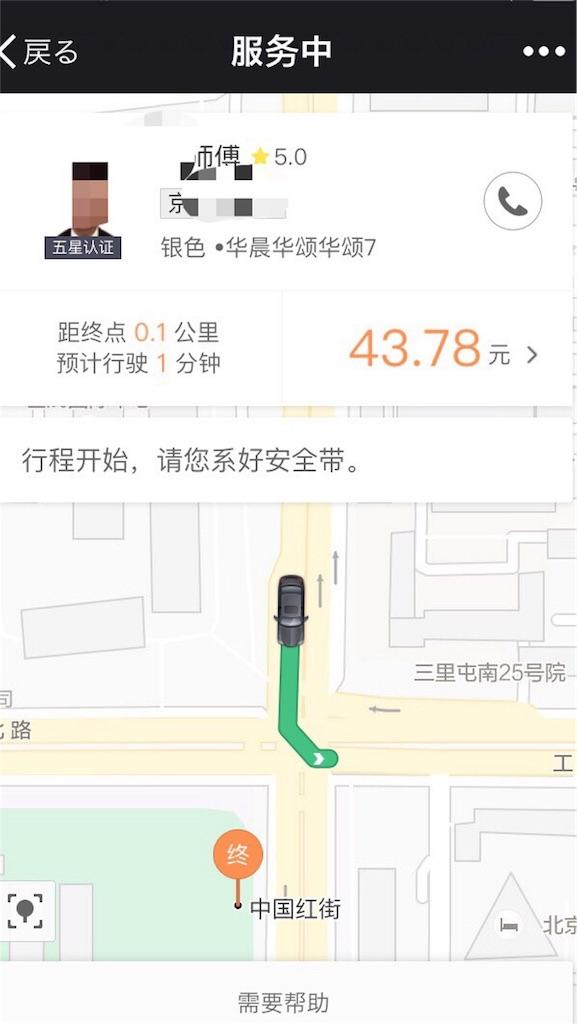 f:id:minghuabj:20180311171001j:image