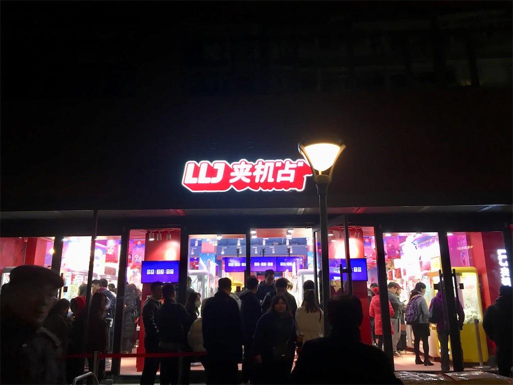 f:id:minghuabj:20180318004928j:image