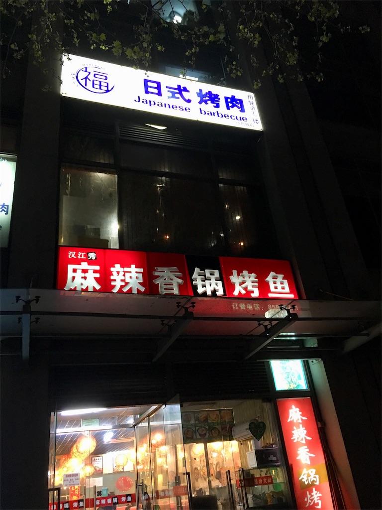 f:id:minghuabj:20180411222947j:image