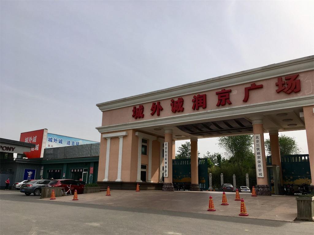 f:id:minghuabj:20180507231706j:image