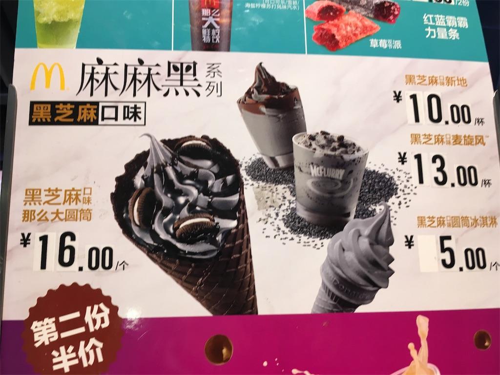 f:id:minghuabj:20180509224511j:image