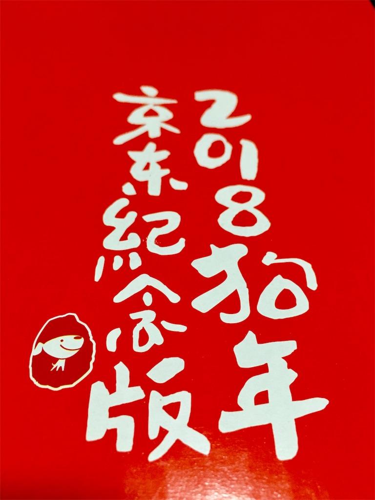 f:id:minghuabj:20180525030537j:image