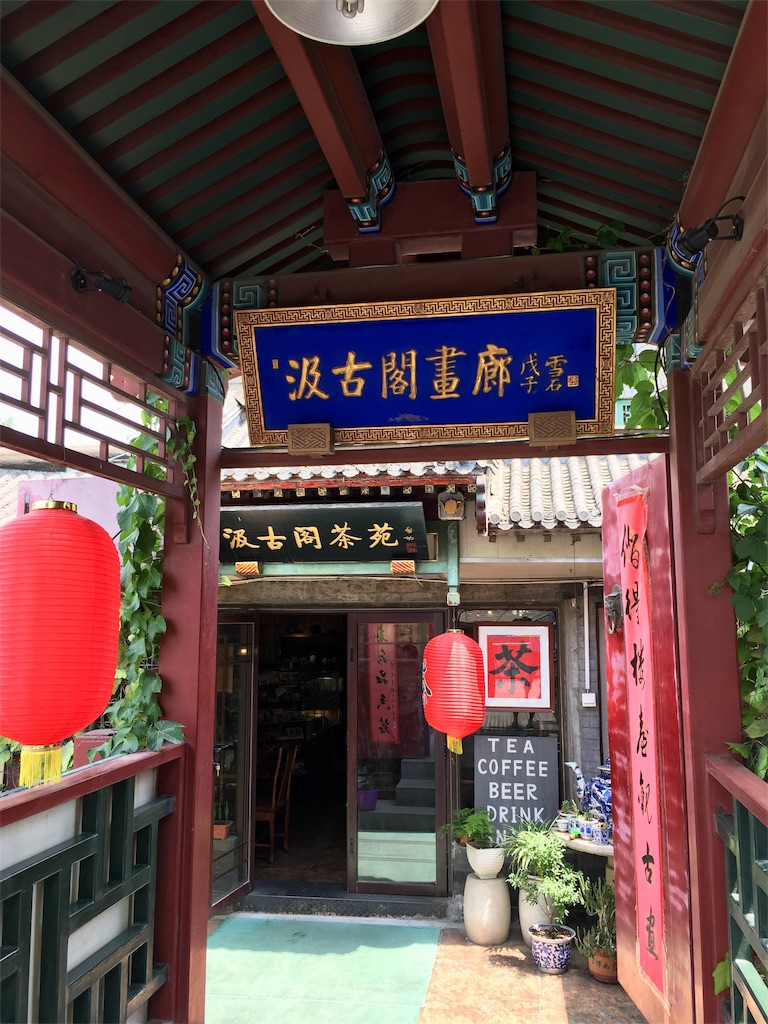 f:id:minghuabj:20180529124539j:image