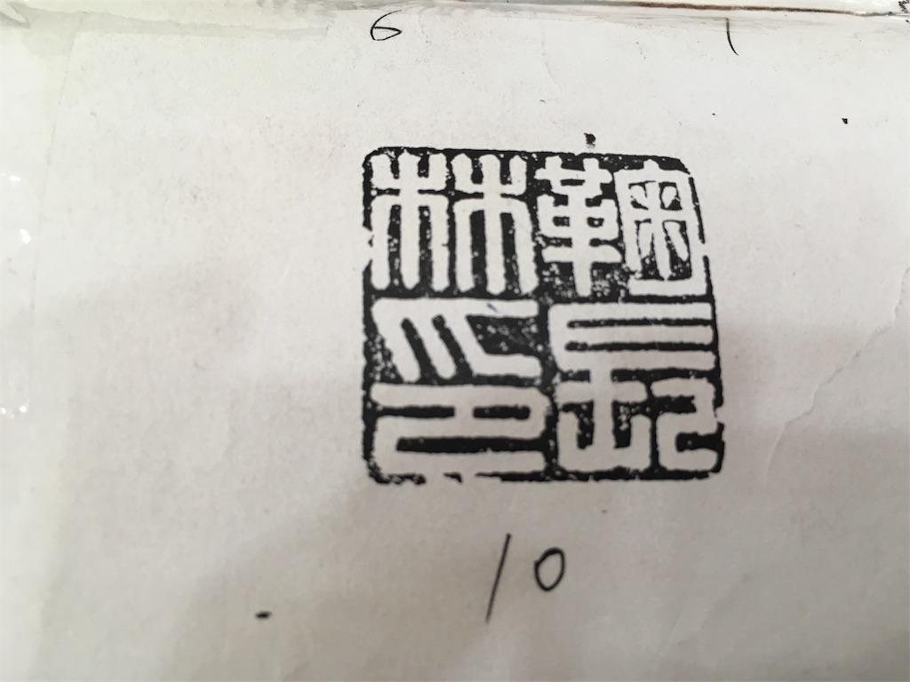 f:id:minghuabj:20180603204021j:image