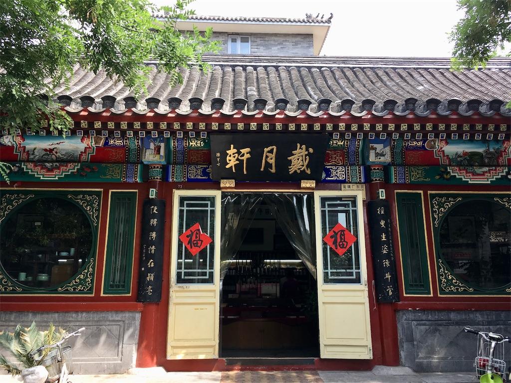 f:id:minghuabj:20180603204026j:image