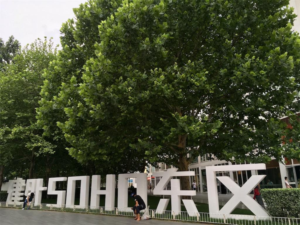 f:id:minghuabj:20180708213329j:image
