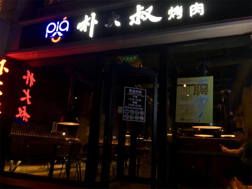 f:id:minghuabj:20180729110319j:image