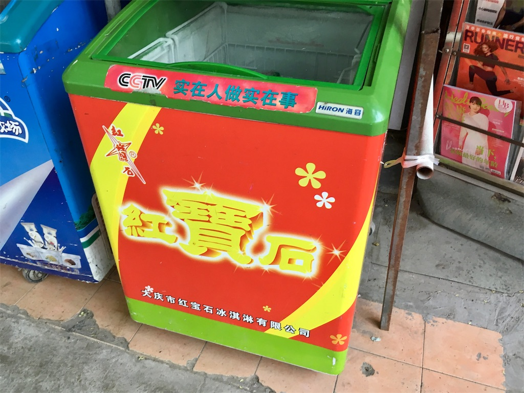 f:id:minghuabj:20180802094255j:image