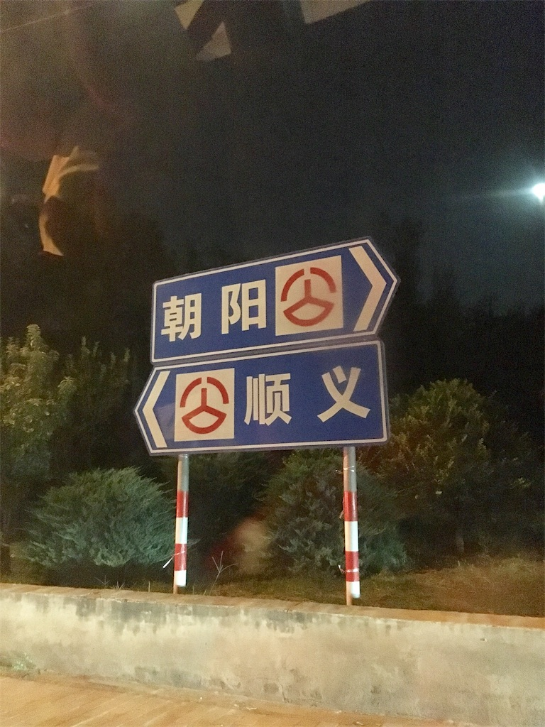 f:id:minghuabj:20180825123352j:image