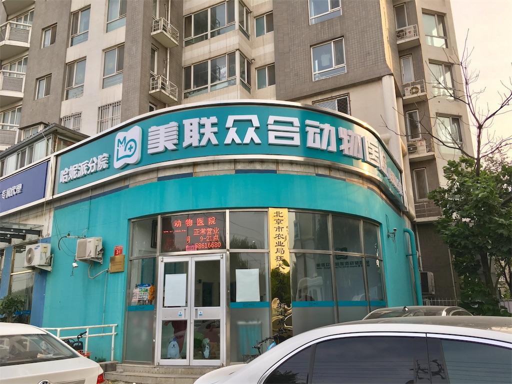 f:id:minghuabj:20180827134315j:image