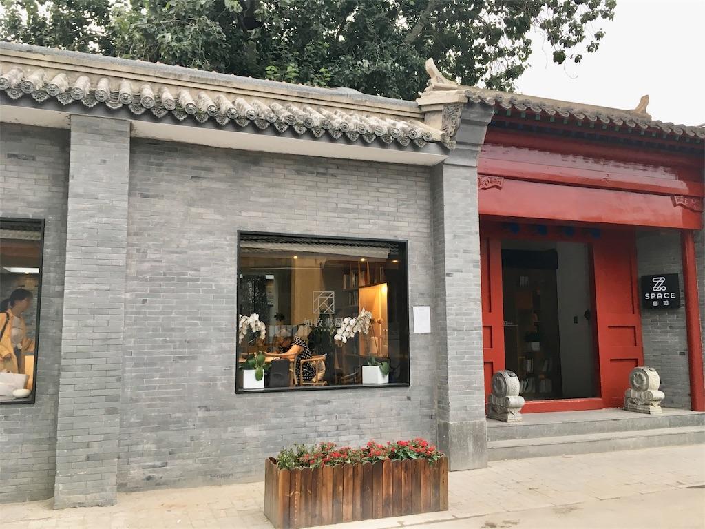 f:id:minghuabj:20180902232433j:image