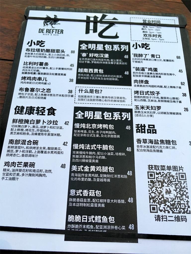 f:id:minghuabj:20180908221622j:image
