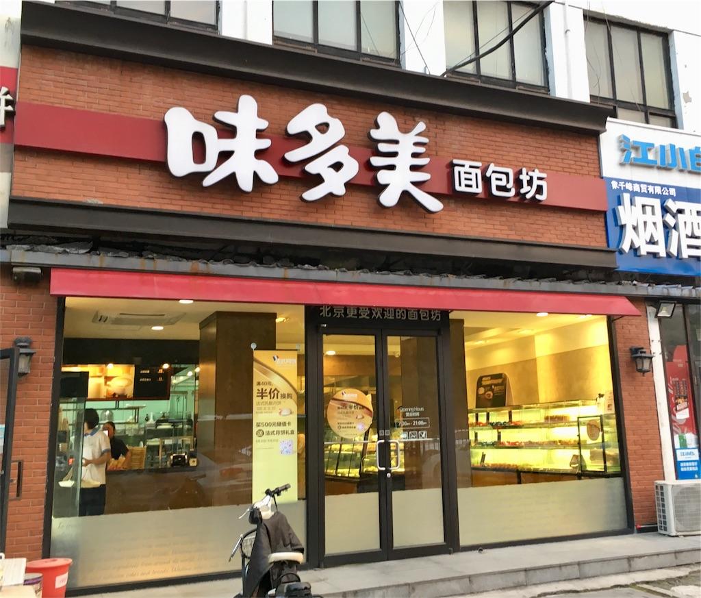 f:id:minghuabj:20180914222016j:image