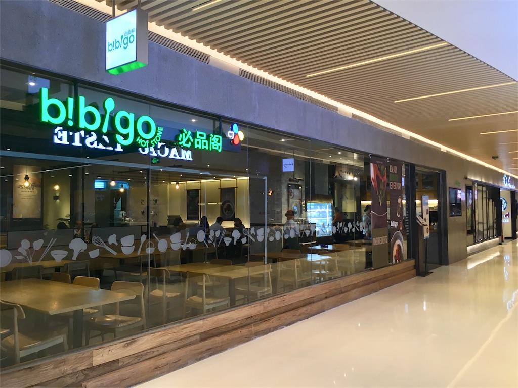 f:id:minghuabj:20180918134629j:image
