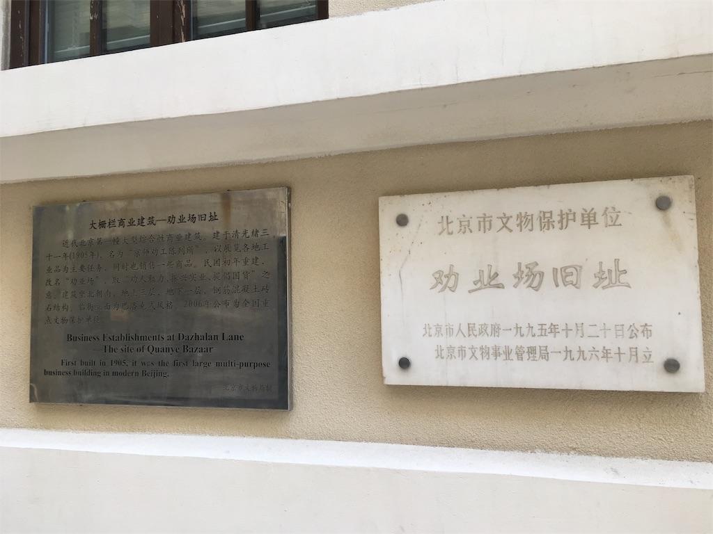 f:id:minghuabj:20180924215341j:image