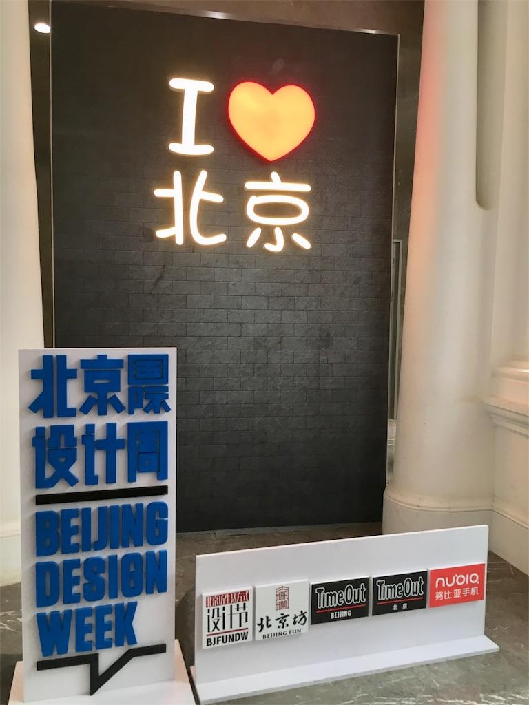 f:id:minghuabj:20180924215344j:image