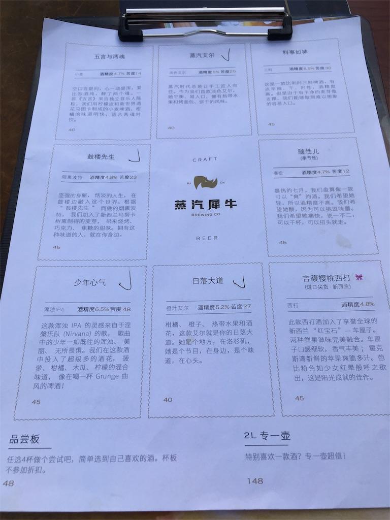 f:id:minghuabj:20180925004524j:image