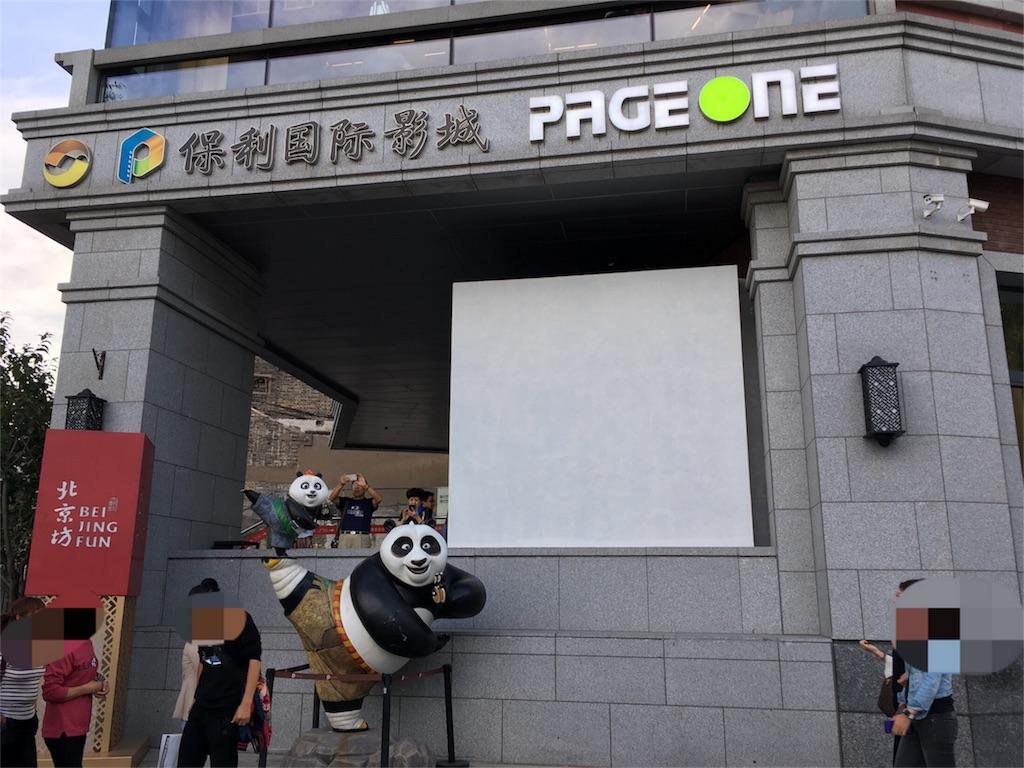 f:id:minghuabj:20180925134255j:image