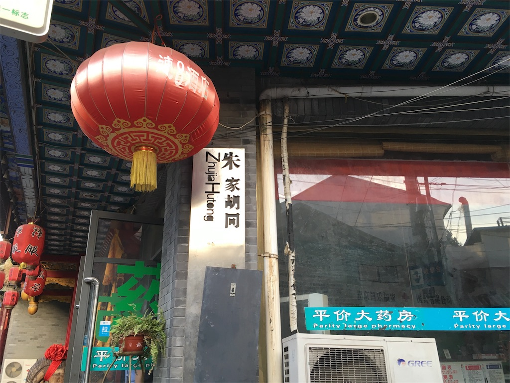 f:id:minghuabj:20180925135335j:image