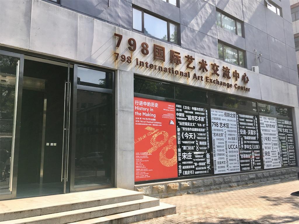 f:id:minghuabj:20180929002632j:image