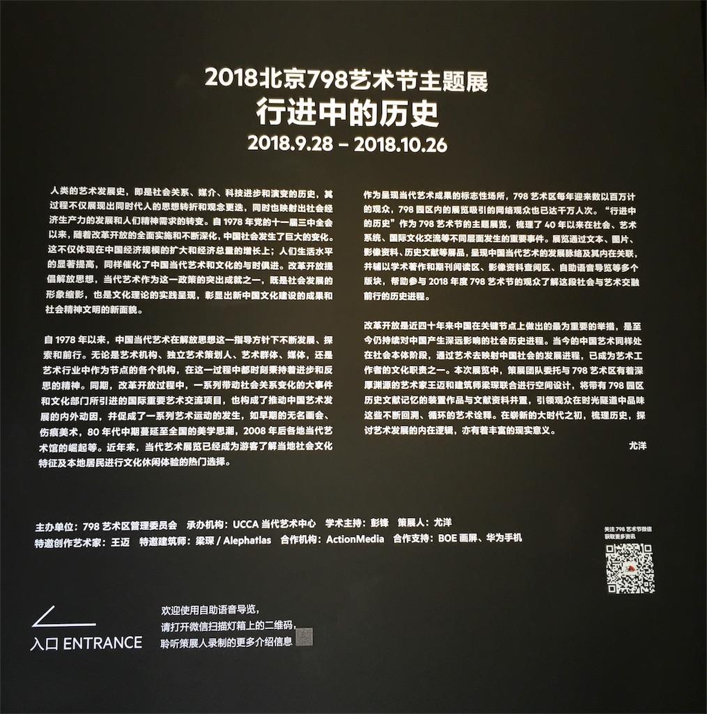 f:id:minghuabj:20180929002635j:image