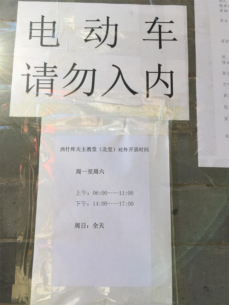 f:id:minghuabj:20181003175310j:image