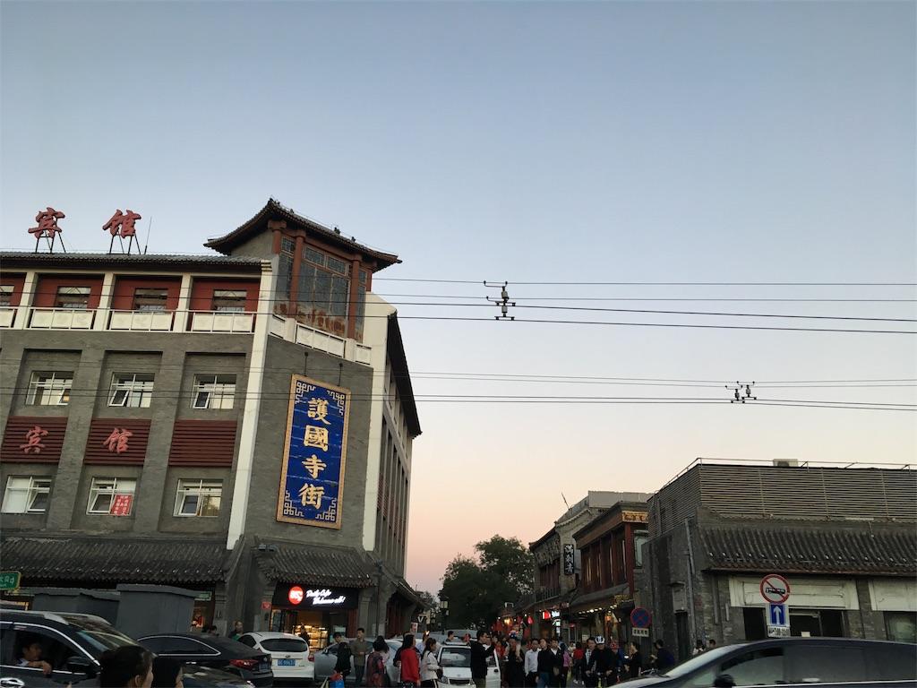 f:id:minghuabj:20181004184837j:image