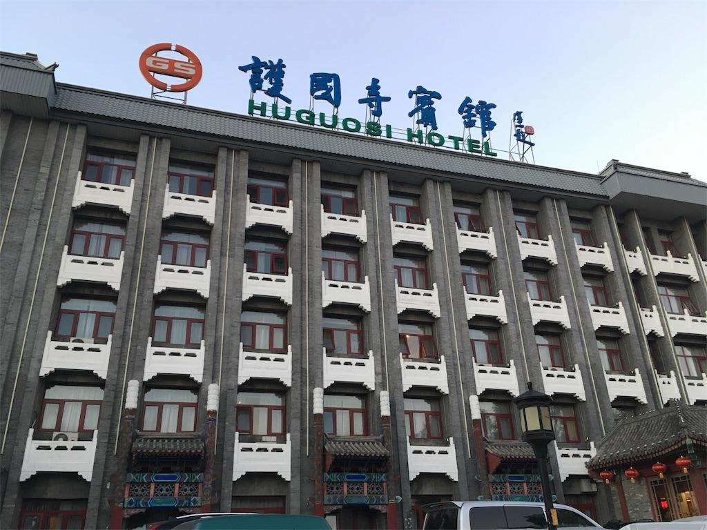 f:id:minghuabj:20181004184905j:image