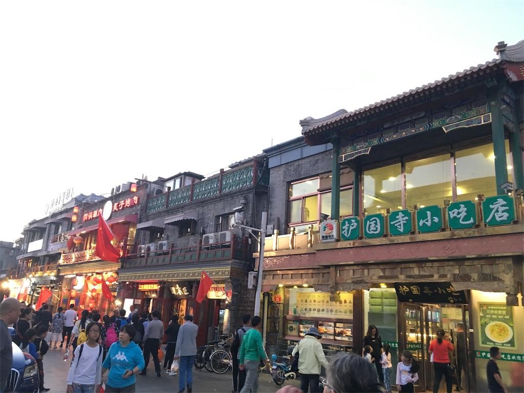 f:id:minghuabj:20181004185200j:image