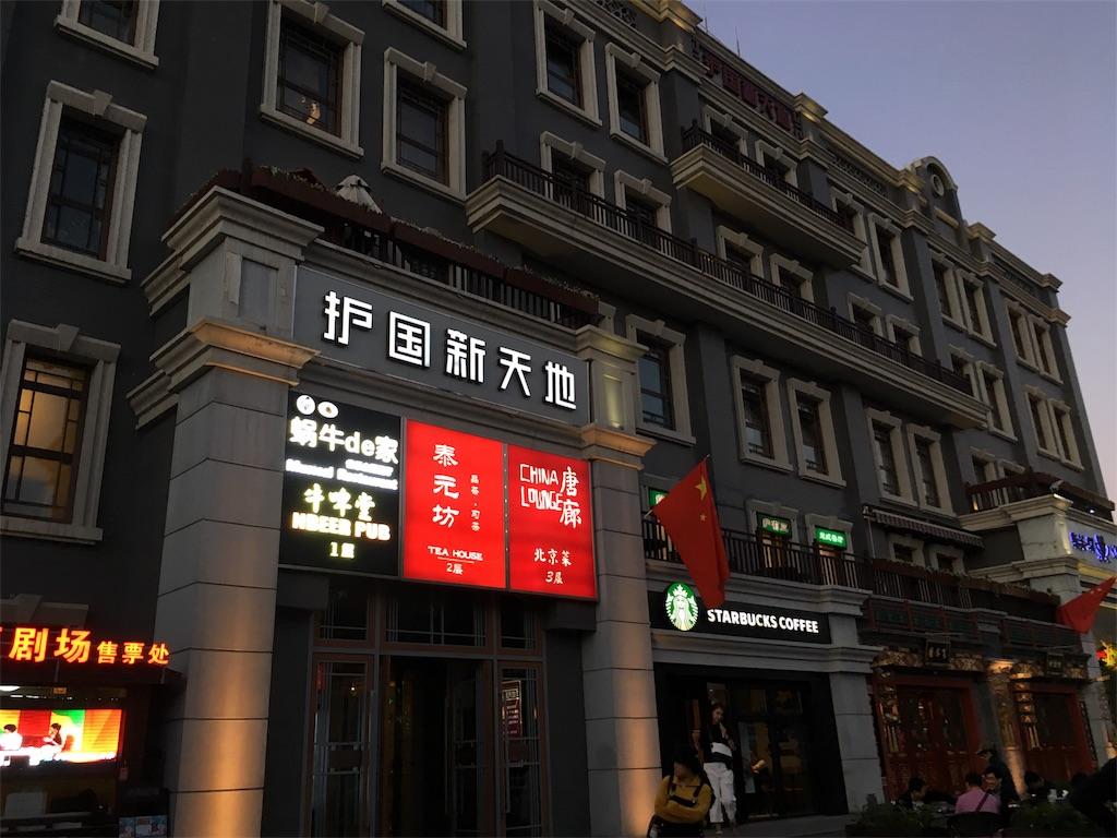 f:id:minghuabj:20181004185304j:image