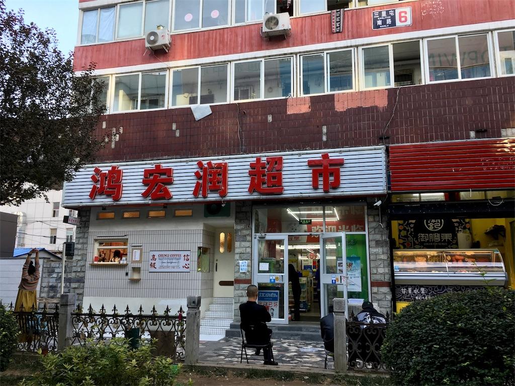 f:id:minghuabj:20181008002729j:image