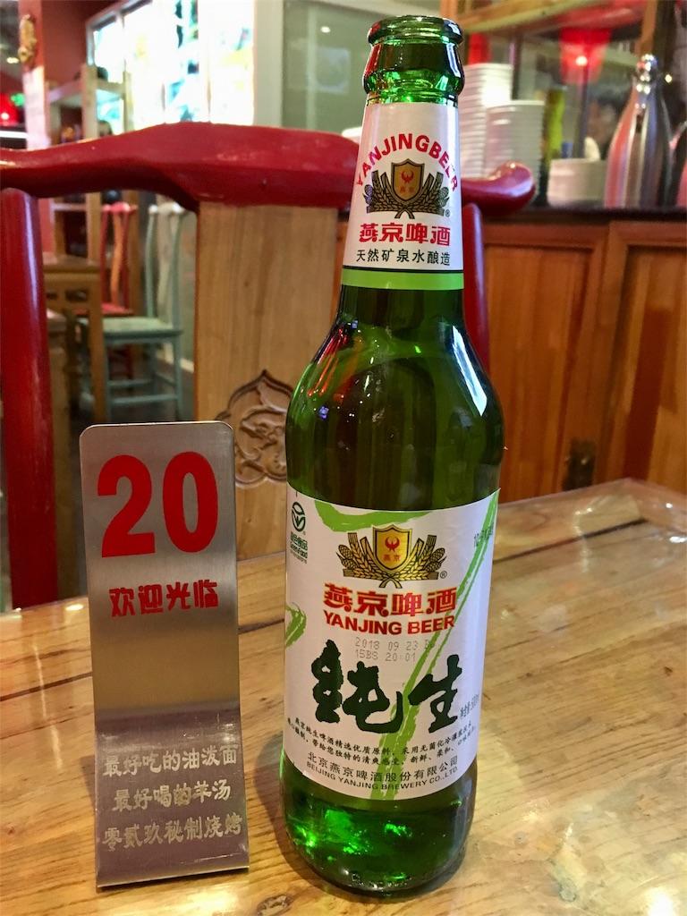 f:id:minghuabj:20181012095638j:image