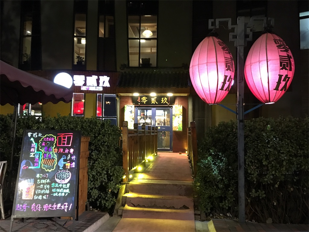 f:id:minghuabj:20181012095647j:image