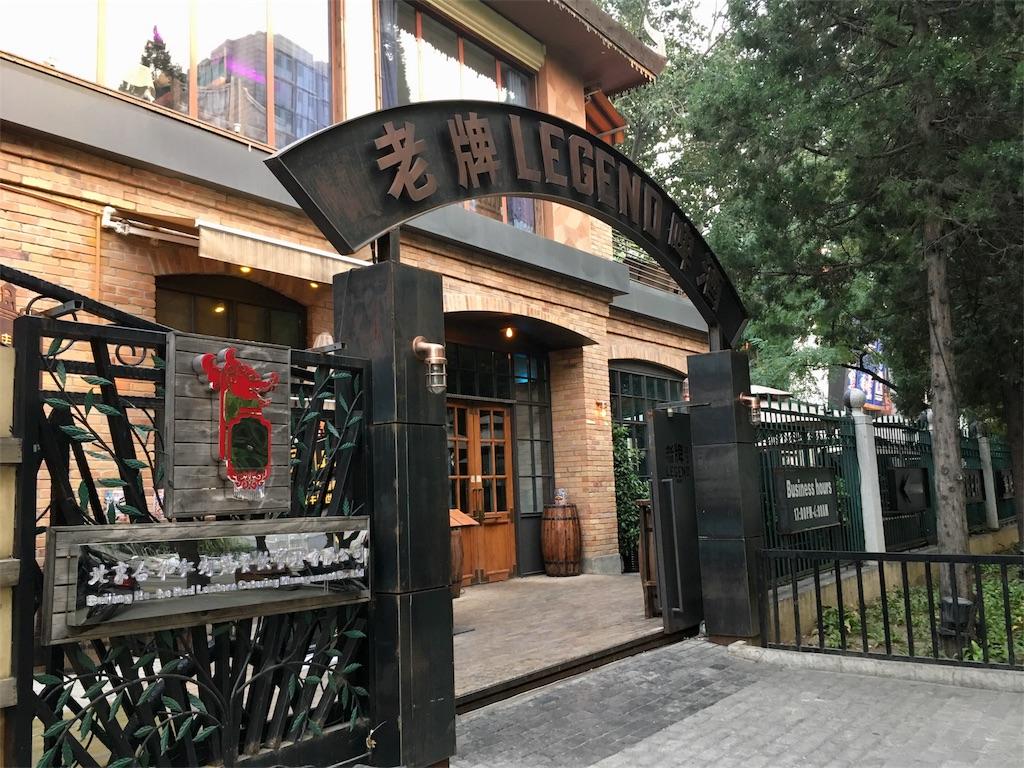 f:id:minghuabj:20181014102236j:image