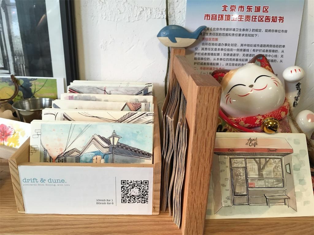 f:id:minghuabj:20181014193633j:image