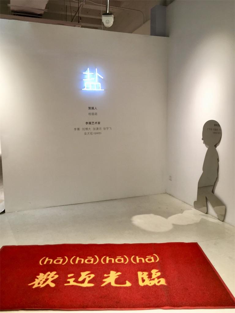 f:id:minghuabj:20181015135115j:image