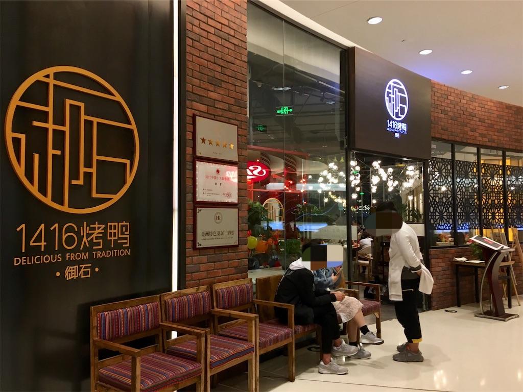 f:id:minghuabj:20181022004308j:image