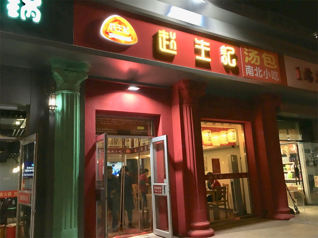 f:id:minghuabj:20181026135540j:image