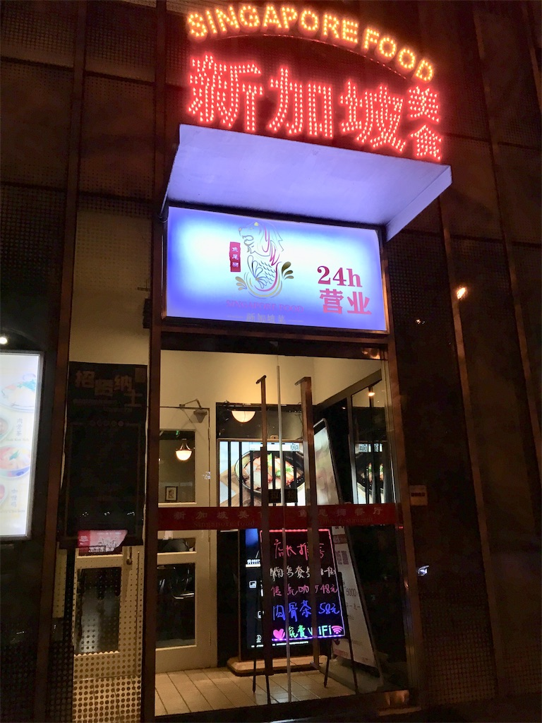 f:id:minghuabj:20181028122029j:image