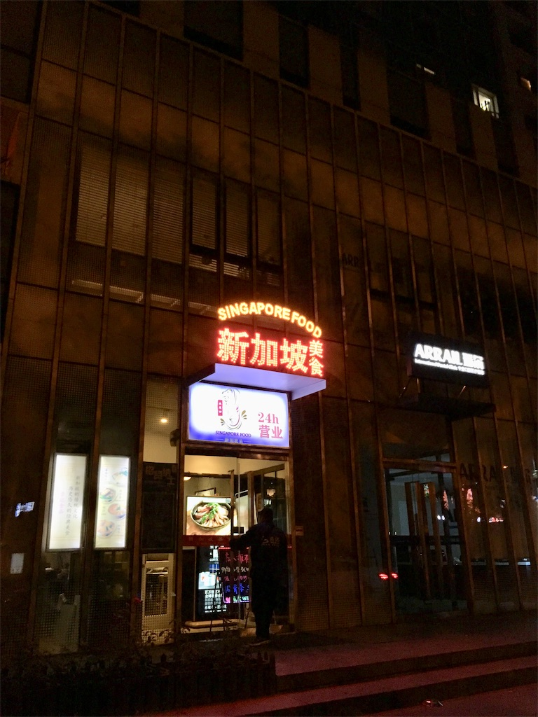 f:id:minghuabj:20181028122033j:image